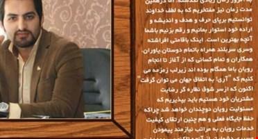 طراحی و دکوراسیون داخلی رویان استان قم